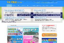 MDクリニック MDダイエット 正規品保証 ヤータイ YA-THAI